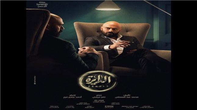 أحمد صلاح حسني يطرح بوستر مسلسل الدايرة ويعلن ميعاد عرضه