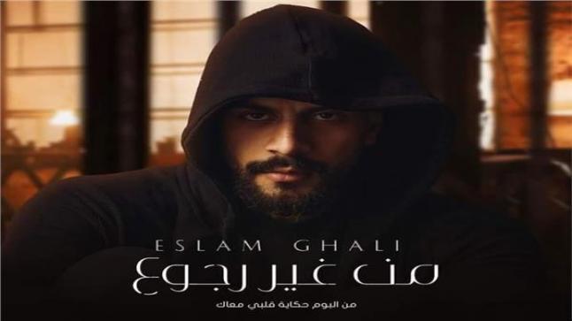 الفنان إسلام غالي يطرح أغنية من غير رجوع من ألبوم حكاية قلبي معاك