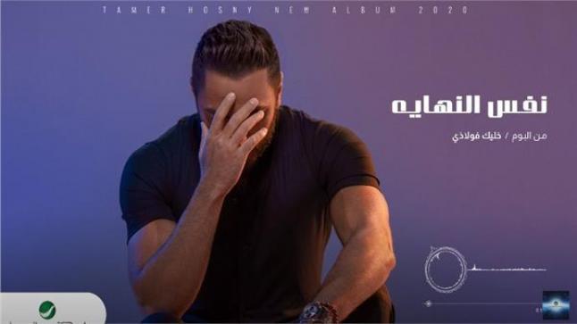أغنية نفس النهاية للفنان تامر حسني تحقق نسبة مشاهدة عالية
