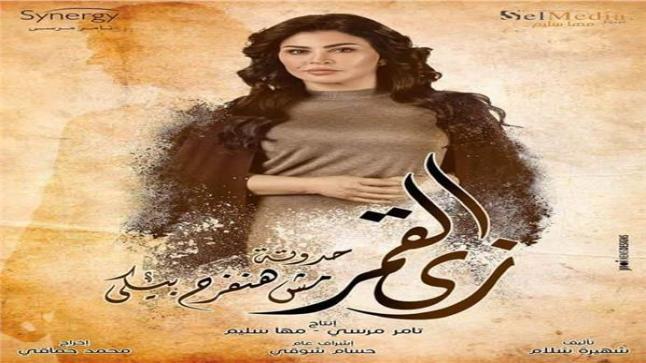 الفنانة جومانا مراد تشارك في حكاية مسلسل مش هنفرح بيكي الأسبوع المقبل