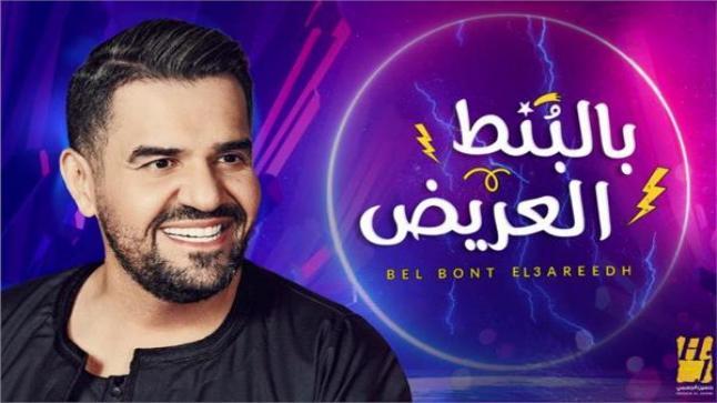 أغنية بالبنط العريض للفنان حسين الجسمي تتجاوز 13 مليون مشاهدة