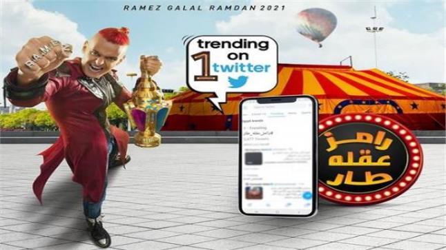 الفنان رامز جلال بسبب برنامج رامز عقله طار يتصدر التريند