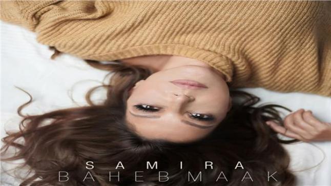 الفنانة سميرة سعيد تطرح أغنية بحب معاك مع بداية عام 2021