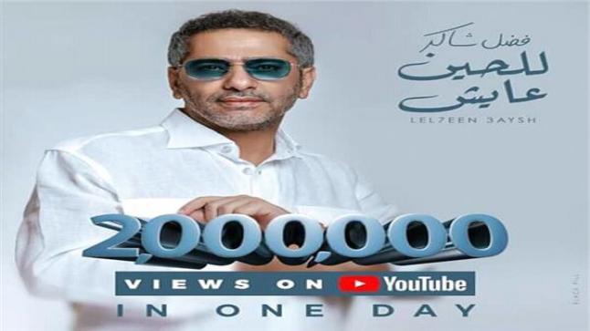 الفنان فضل شاكر يتصدر التريند بألبوم للحين عايش