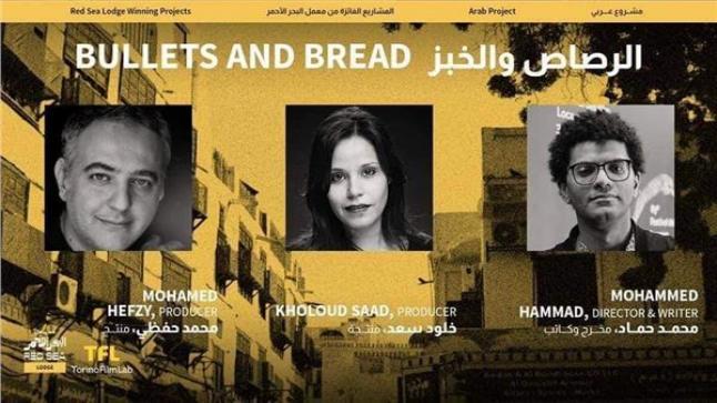 مشروع فيلم الرصاص والخبز يحصل على جائزة معمل البحر الأحمر السينمائي