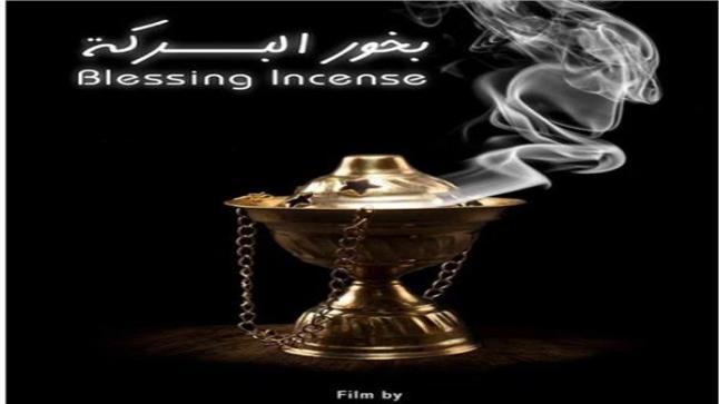 المخرج محمد سعدون يطرح بوستر فيلم بخور البركة