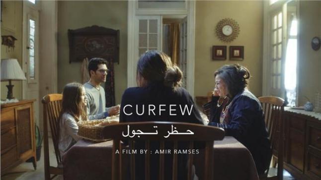 فيلم حظر تجول بالمسابقة الرسمية في مهرجان مالمو للسينما العربية