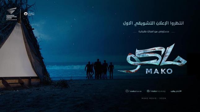 إعلان فيلم ماكو يحقق ملايين المشاهدات بعد أقل من أسبوع بعرضه
