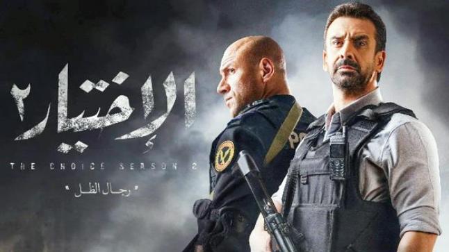 مسلسل الاختيار 2 يضم نجمين متميزين كريم عبد العزيز وأحمد مكي بعمل عظيم