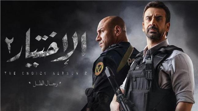مسلسل الاختيار 2 يقضي على التكفيري الليبي في حادث الواحات
