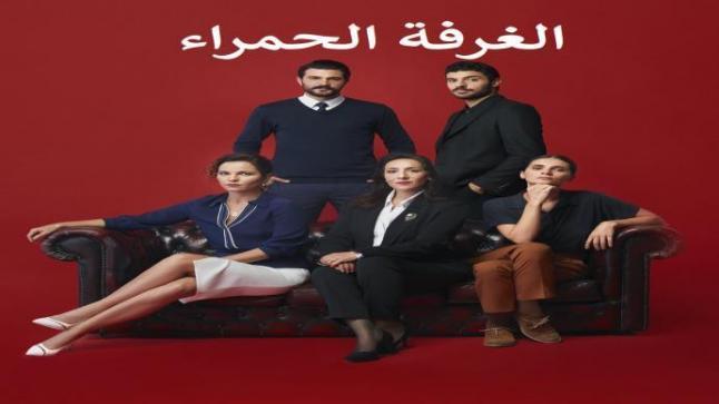 الحلقة 22 المسلسل التركي الغرفة الحمراء