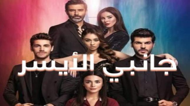 الحلقة الأخيرة من المسلسل التركي جانبي الأيسر