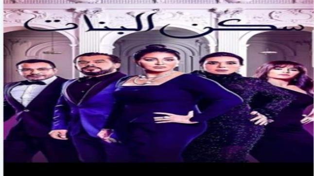 الفنانات وفاء عامر وأيتن عامر سويا في مسلسل سكن البنات