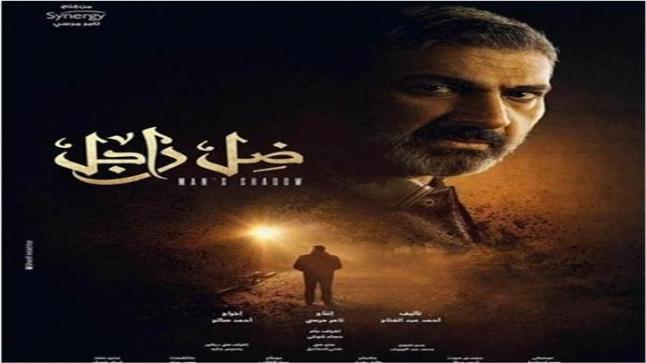 البوستر الرسمي الخاص بمسلسل الفنان ياسر جلال بعنوان ضل راجل