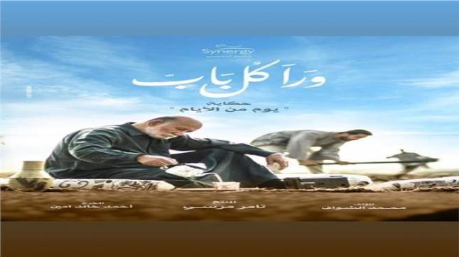 الفنان يوسف عثمان ينشر صورة من كواليس مسلسل ورا كل باب