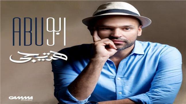 الفنان أبو يطرح أغنيته الجديدة بعنوان هتيجي
