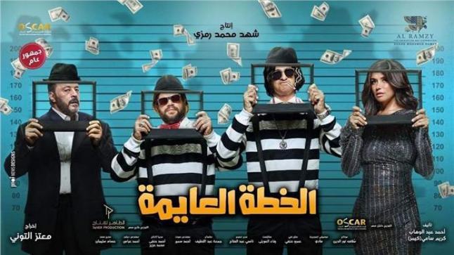 العرض الخاص لفيلم الخطة العايمة بأحد المراكز بمدينة 6 أكتوبر
