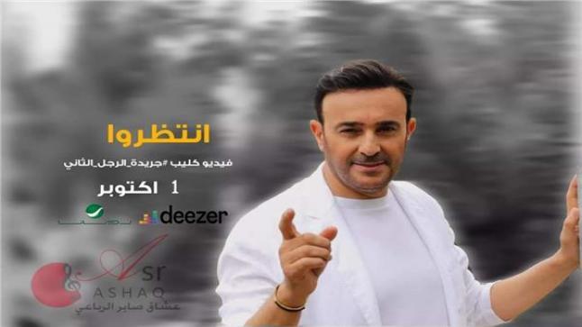 أحدث فيديو كليب للفنان صابر الرباعي بعنوان جريدة الرجل الثاني