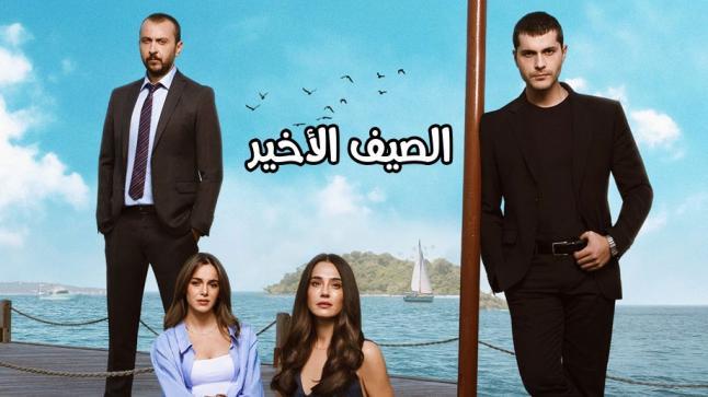 الحلقة 8 من المسلسل التركي الصيف الأخير