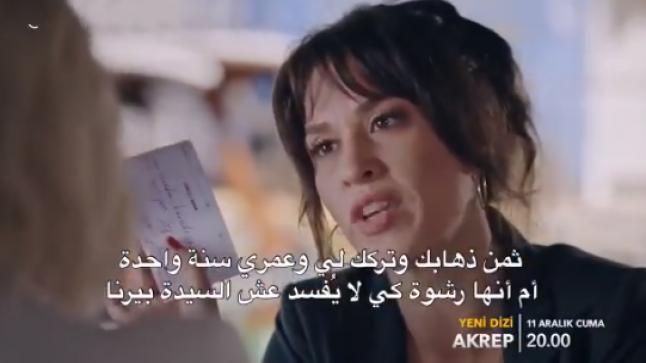 الحلقة 6 من المسلسل التركي العقرب