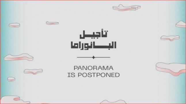 إدارة بانوراما الفيلم الأوروبي تعلن تأجيل دورة 2021 بسبب فيروس كورونا