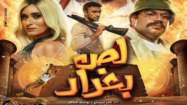 """الموعد الرسمي لعرض فيلم """"لص بغداد"""""""