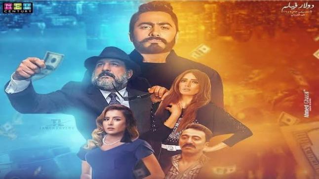 إيرادات فيلم الفلوس خلال 5 أيام عرض