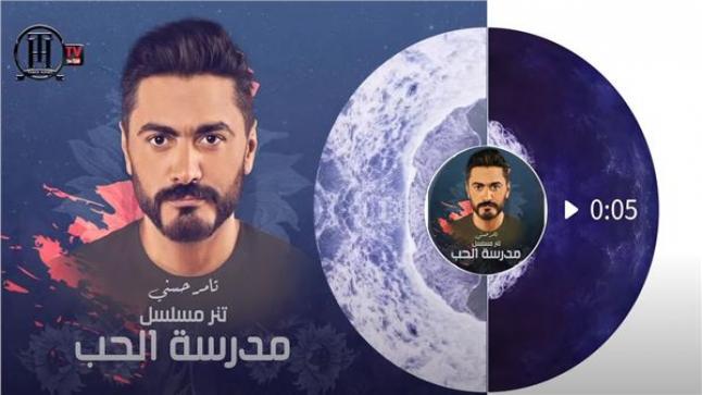 الاف المشاهدات لأغنية الفنان تامر حسني بعنوان لينا حياة بعدين