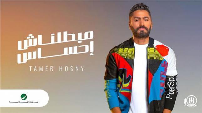 أغنية مبطلناش إحساس للفنان تامر حسني تحقق نسبة مشاهدات عالية