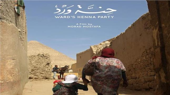 فيلم حنة ورد يمثل مصر بعدد من المهرجانات ومنها جائزة الأوسكار