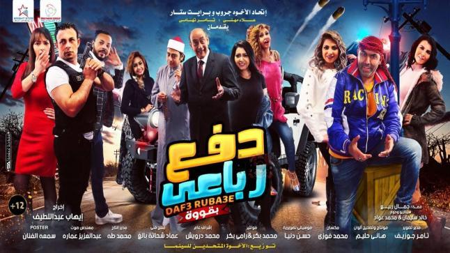 إيرادات فيلم دفع رباعي أمس الجمعة