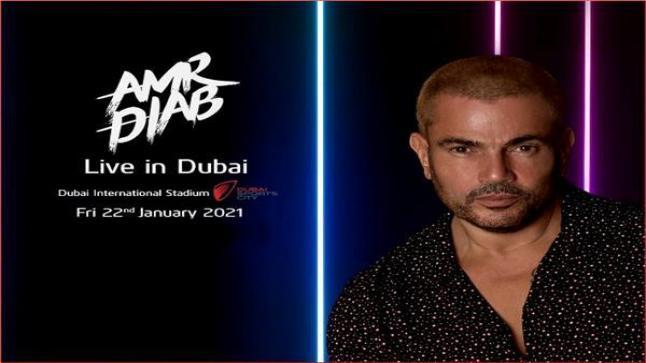 الفنان عمرو دياب يقوم بالترويج لحفله الأول بعد ألبوم يا أنا يا لا
