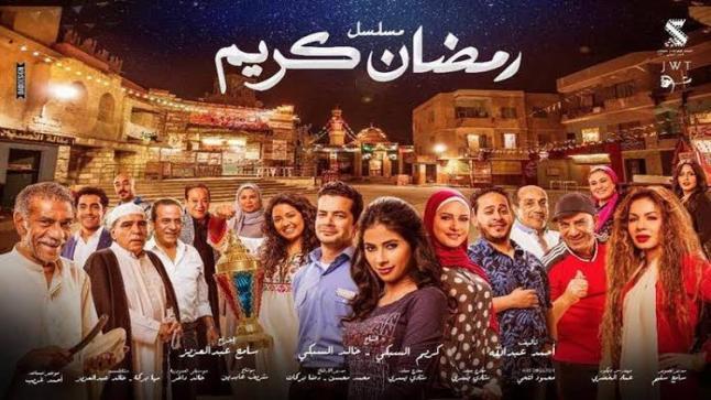 Mosalsal ramadan 2020