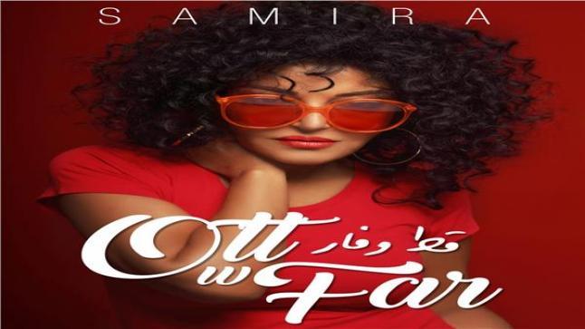 أغنية جديد للديفا سميرة سعيد بعنوان قط وفار تخطف بها الأنظار