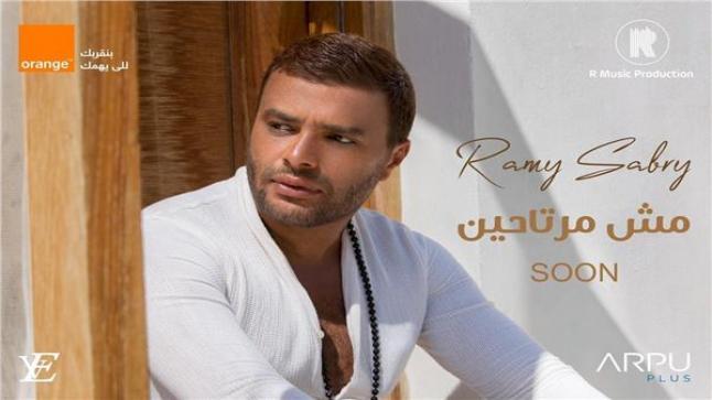 الفنان رامي صبري يطرح بوستر أغنية جديدة بعنوان مش مرتاحين