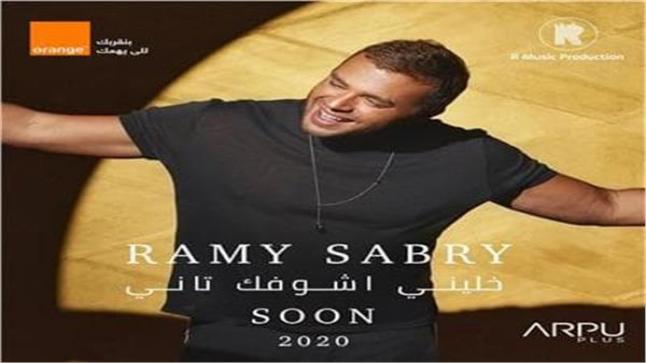 كلمات أغنية الفنان رامي صبري الجديدة بعنوان خليني أشوفك تاني