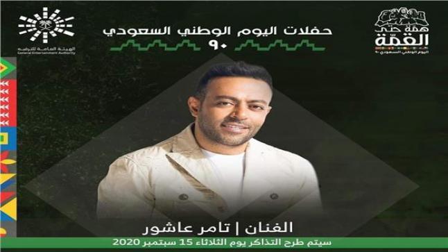 يوم 24 سبتمبر .. حفل تامر عاشور في اليوم الوطني بالسعودية