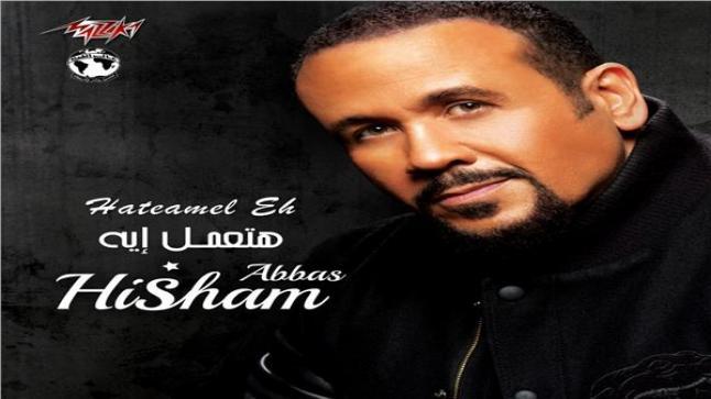 الفنان هشام عباس يطرح أغنية جديدة بعنوان هتعمل إيه