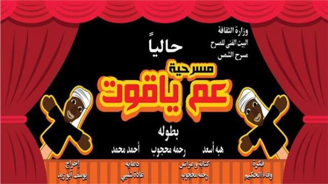 فرقة مسرح الشمس تطرح مسرحية عم ياقوت