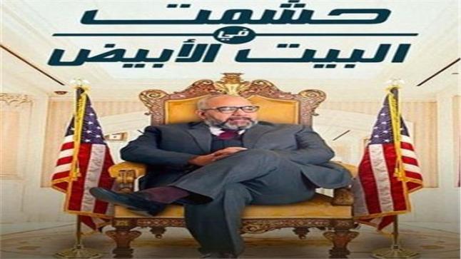 مسلسل حشمت في البيت الأبيض للفنان بيومي فؤاد على قناة أون دراما