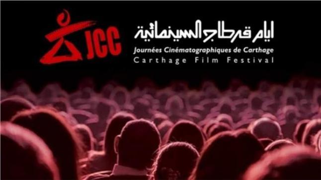 مهرجان أيام قرطاج السينمائية يعلن تأجيل الدورة 31 بسبب كورونا