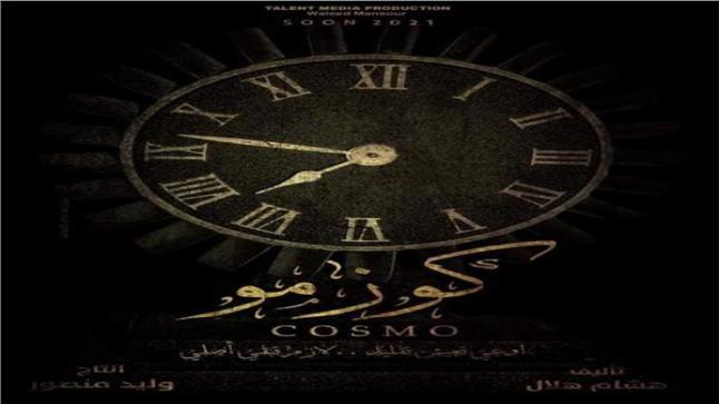 المؤلف هشام هلال يوضح تفاصيل فيلم كوزمو الجديد
