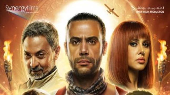 الإعلان الرسمي لفيلم لص بغداد بطولة محمد إمام