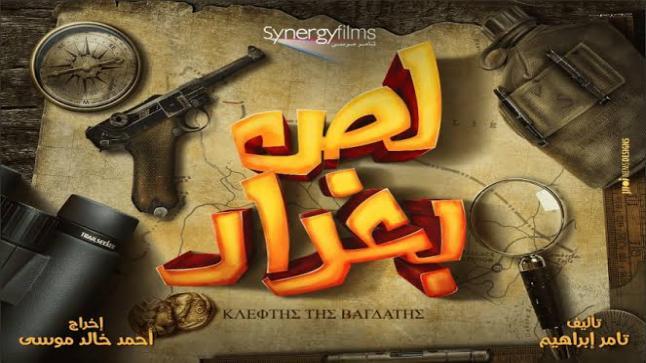 سينرجي فيلمز تكشف موعد عرض فيلم لص بغداد