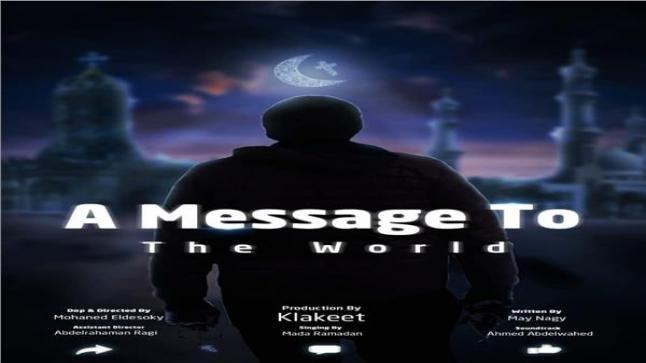 المخرج مهند الدسوقي يطرح فيلم رسالة لكل العالم أخر الأسبوع الحالي