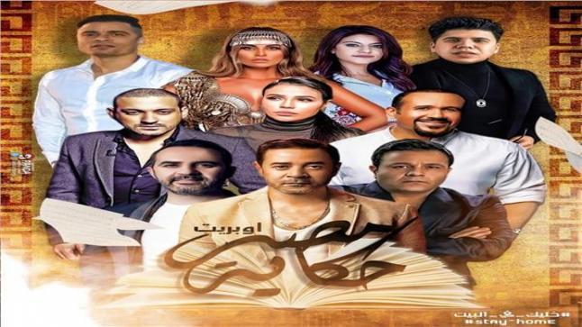 أوبريت مصر حكاية يضم عمر كمال ومحمد فؤاد ومدحت صالح